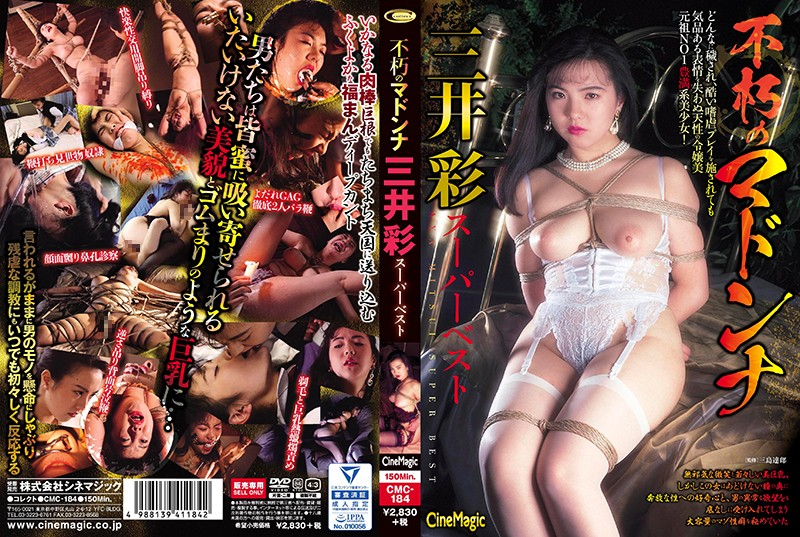 CMC-184 The Eternal Madonna Aya Matsui Super Best
