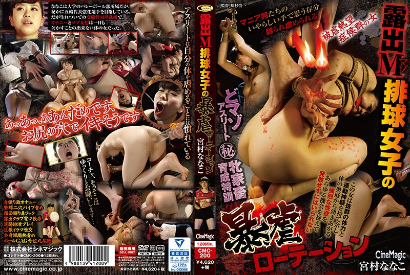 CMC-200 jav.guru An Exhibitionist Maso Female Ballplayer Caught In A Brutal Rotation Of Old Man Love Nanako Miyamura