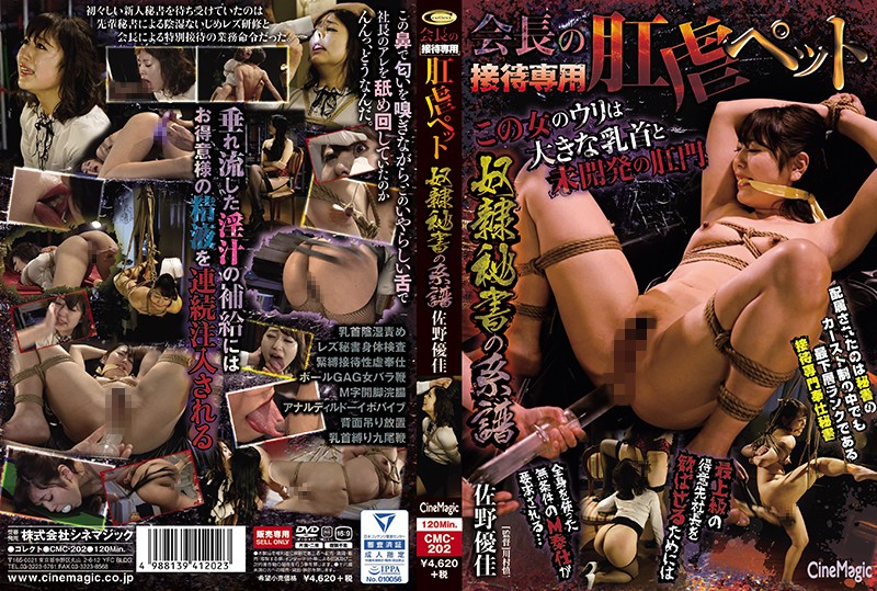 [CMC-202]She's The Chairman's Special Entertainment Anal Pet The Pedigree Of A S***e Secretary Yuka Sano