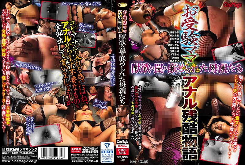 (cmc00204)[CMC-204] The Cruel And Sad Tale Of A Helicopter Mom And Her Anal Destruction Mothers Who Were Brutalized And Entrapped By Beastly Lust Download