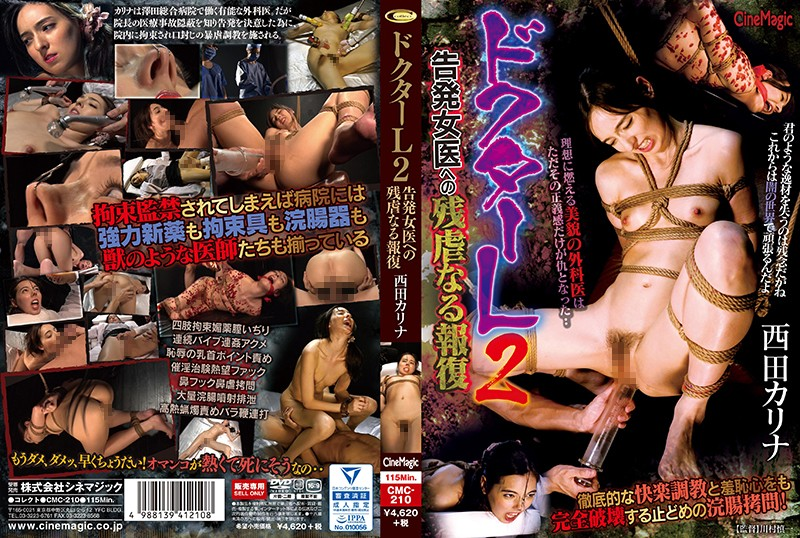 CMC-210 Doctor L2. The Cruel Retribution Against A Whistle-Blowing Female Doctor. Karina Nishida