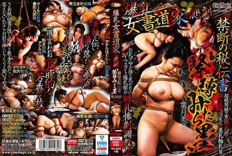 "CMC-230 japanese xxx Colossal Tits Calligrapher's Tragedy Forbidden Book Of Secrets ""S&M Filthy Ink"" Mion Hazuki"