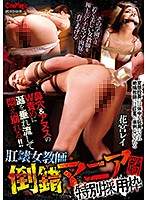 Anal Destruction Female Teacher: Perversion Mania School, Special Recruitment - Rei Hanamiya 下載