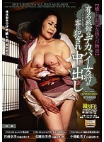 100 Soothing Tales Of A Hot Springs Inn Madam A Famous Inn Madam With Huge Tits Is Raped By Her Guests And Forced To Have Creampie Sex Download