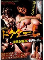 Doctor L's Fall From Grace: Revenge On A Wicked Lady Director Starring Eri Kikuchi Download