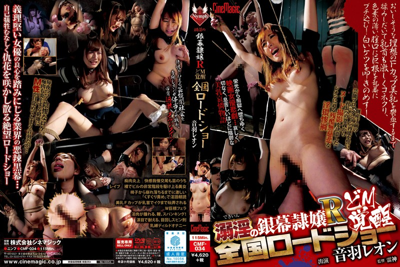 CMF-034 Drowning In The Obscenity Of A Silver Screen Sex Slave Named R A Nationwide Theatrical Presentation Of Masochistic Awakening Leon Otowa