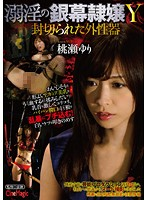 A Female Slave Y On The Silver Screen Of Lust The Unleashing Of Her Sex Weapon Yuri Momose Download