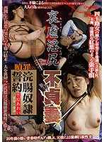 Grievous And Abusive Lustful Asses Unfaithful Housewives Enema Of Redemption The Slave Pledge Aoi Sasahara Download