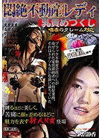 A Moaning And Groaning Real Estate Lady She Uses Her Titties To Deal With Any Complaints Shizuka Takei Download