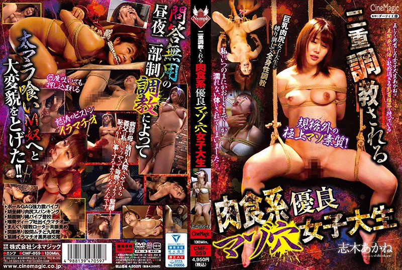 CMF-059 jav model Aggressive And Sweet Masochistic College Girl Has Her Holes Double Broken In Akane Shiki
