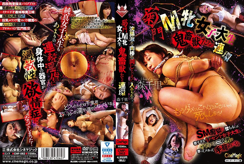 CMF-062 StreamJav Chisato Mori The Chrysanthemum Gate: A College Girl Who Turns Into A Masochistic Piece Of Livestock: Getting