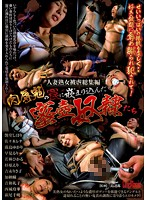 A Collection Of Married Women's Shame - These Sex Slaves Have Fallen Into A Demonic Trap Of Carnal Disgrace Download