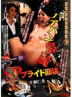 Grievous Human Bullet Policewoman 2 Cute-Faced, With A Shaved Pussy, Her Self-respect Gets Completely Trampled on! Hitomi Katase 下載
