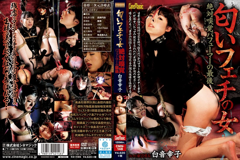 CMN-148 free movies porn Scent Fetish Girls – Smell Is The Best Sense – The End Of A Perfumer   Sachiko Shirone