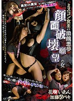 A Beauty Pageant Queen's Nightmare Her Wish Is To Have Her Face Destroyed Ian Hanasaki Tsubaki Kato Download