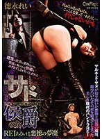 The Marquess De Sade Is It Rei, Or Is She An Evil Demoness? Rei Tokunaga 下載