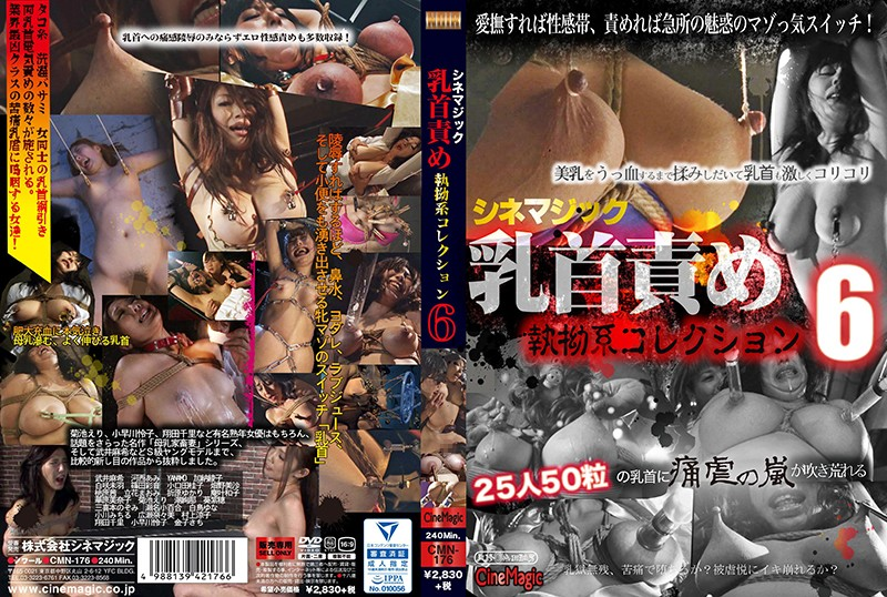 CMN-176 watch jav online Cinemagic Tenacious Nipple Torture Collection 6