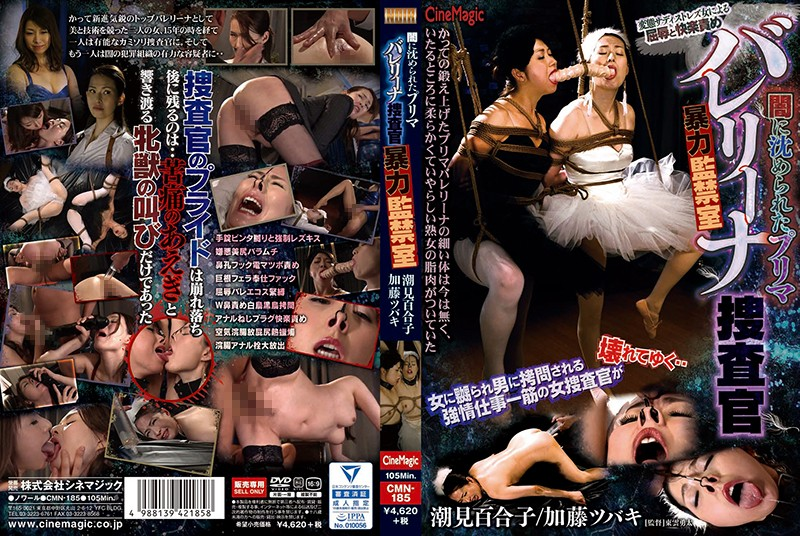 CMN-185 A Prima Donna Who Was Lost To The Depths Of Darkness This Ballerina Investigator Was