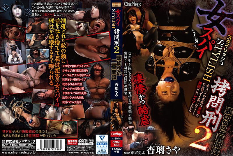 CMN-188 Female Spies Stylish Torture 2 Betrayal Of Double Spies Saya Anri