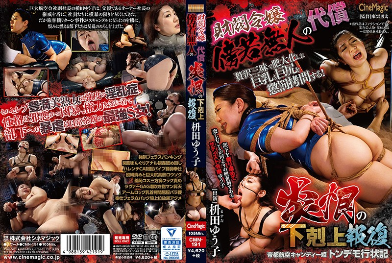 [CMN-191]Financial Combine Young Lady Just Desserts For Arrogance Overthrowing Revenge Yuko