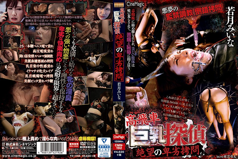 CMN-192 Bitchy Big Tits Chastity Immoral Torture Of Despair Mina Wakatsuki