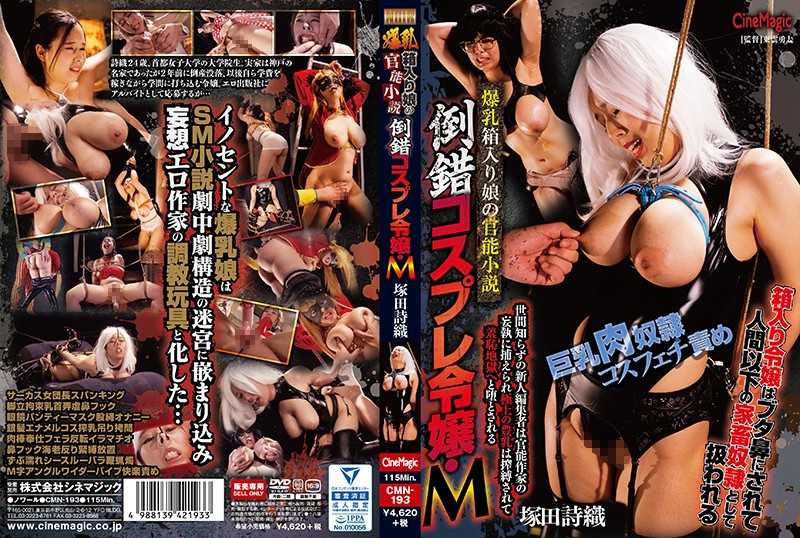 CMN-193 Innocent Girl With Colossal Tits In Erotic Cosplay Fantasy Shiori Tsukada
