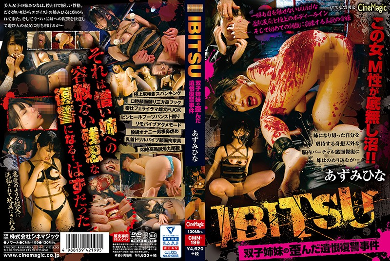 CMN-199 streaming jav IBITSU Warped Twin Sister Revenge Incident Hin Azumi