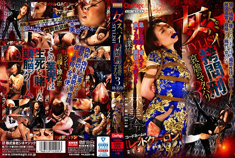 [CMN-205]Female Spy STYLISH T*****e 3 – The Tragedy Of Mata Hari – Lin Mei-Lin