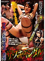 The Scandal The Destruction Of A Worldwide Actress Sena Asami Download
