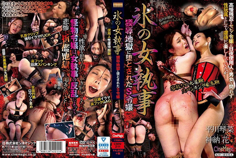 CMN-211 The Female Butler Of Ice: A Young Lady's Silliness Hell