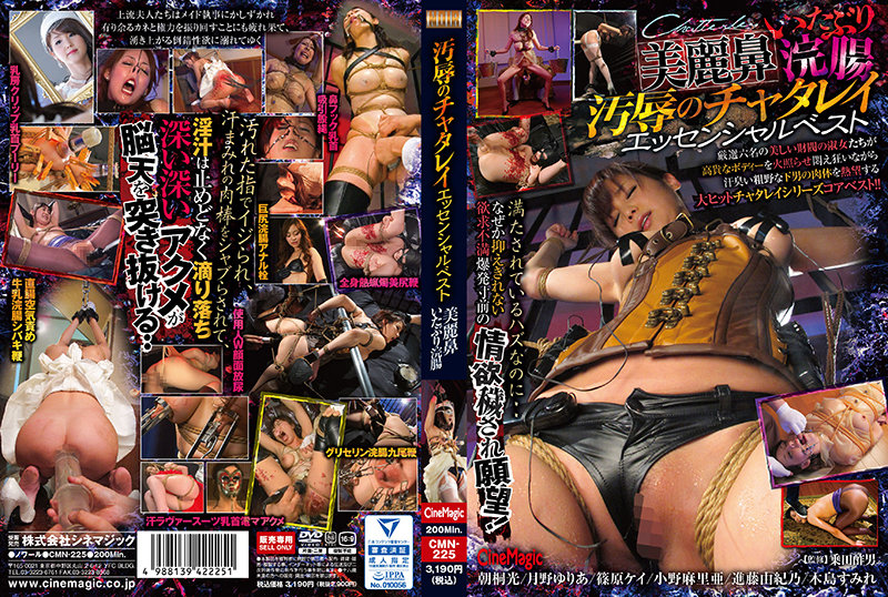 CMN-225 jav watch Humiliated Lady Chatterly Essential Best: Beautiful Nose Enema