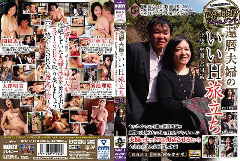 (cmu00019)[CMU-019] Showa Song Document 60 Something Husband and Wife Great Sex Tour - Hokuriku, Chugoku, Shikoku Region Compilation Download