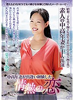 This Middle-Aged Wife Met Someone New And Experienced Hot Passionate Love (CMU-040) Download