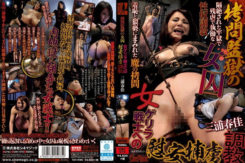 The Female Prisoner In A Prison Of Torture. Training A Female Guerilla Fighter To Become A Captive Whore Haruka Miura