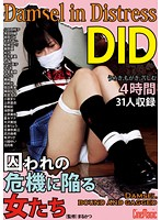 DID - Captured & Degraded Girls 下載
