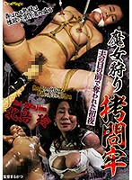 A Witch Hunt The Torture Prison That First Night She Was Abducted While Her Husband Watched Rei Kitajima Download