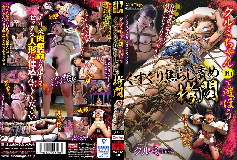 CMV-118 porn japan Tickling Edging Torture with Kurumi-chan (18 Years Old) Kurumi