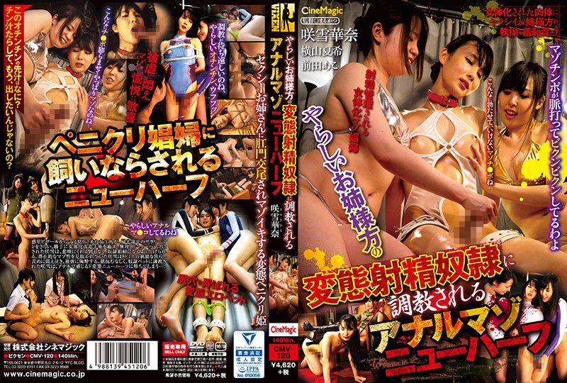 CMV-120 An Anal Maso Transsexual Who Received Breaking In Training To Become A Naughty Elder Sister's Perverted Ejaculation Sex Slave