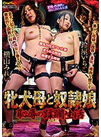 Bitch Mom And Her Slave Daughter. Their Disgraced, Violated Lives Mirei Yokoyama , Ichigo Suzuya Download