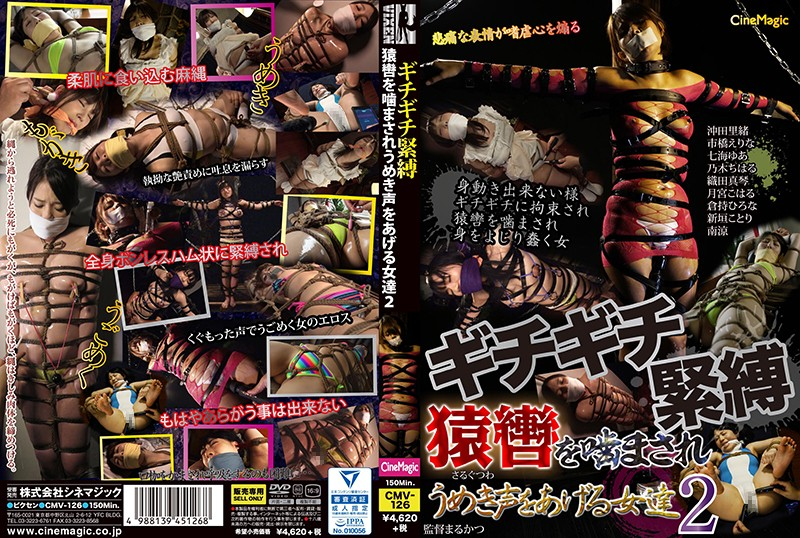 CMV-126 watch jav Hard And Tight S&M Women Who Moan And Groan With Gagged Pleasure 2