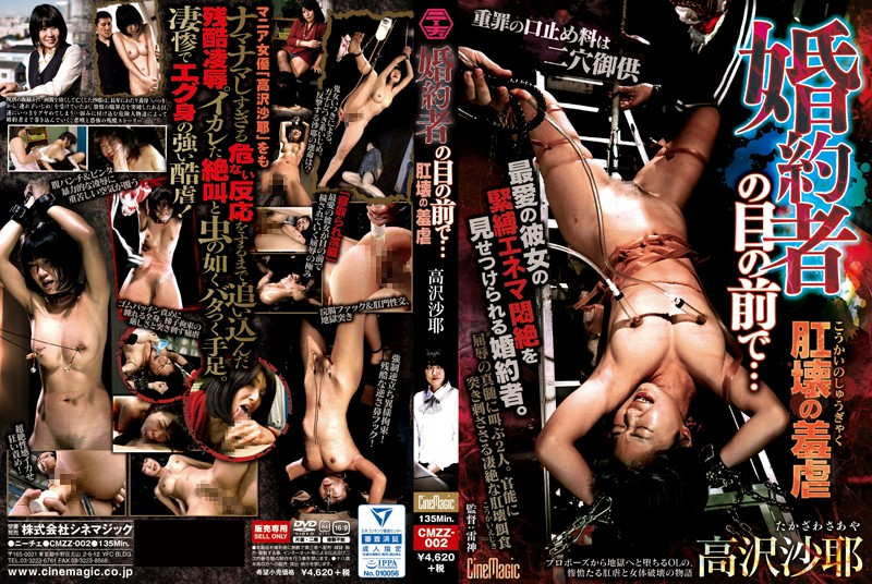 CMZZ-002 jav hd streaming Anal Destruction… Right In Front Of Her Fiance Aya Takazawasa