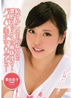 So Into Fucking She Forgets Her Shyness! Beautiful Girl With A Shaved Pussy Debuts Yumiko Oku Download