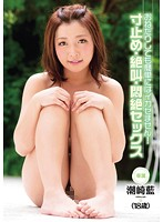 Can't Let You Cum So Easily! Pull Out, Scream, Tantalizing Sex. Ai Shiozaki Download