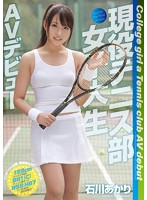 Tennis Club A College Girl's AV Debut Akari Ishikawa Download