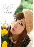 I Know You Love It...Truly Beautiful Girl Makes Her Debut On Porn! Fuka Uchimura Download