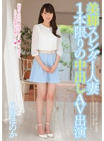 Slender Wife With Beautiful Legs - Her First And Last Creampie Debut Honoka Ono Download
