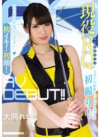 A Real Life Race Queen Cums For The First Time! Her First Squirts! AV DEBUT!! Rei Ooka Download