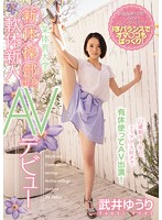 Graduate Of A Physical Education University From Their Gymnastics Team A Fresh Face Limber Bodied AV Debut Yuri Takei 下載