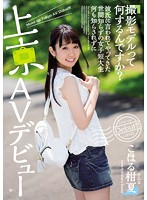"""""""What Does A Video Model Do Exactly?"""" Asked By Her Boyfriend, A Naive Junior College Student Ends Up In The Big City Making Her Adult Debut Kanna Koharu Download"""