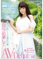 """""""So Even I Can Become An AV Actress?"""" This Innocent And Cute Freelancer Is Interested In Sex, But Not Very Confident In Herself, As She Makes Her Bashful Debut... She Volunteered For Her AV Debut Maria Haruno Download"""